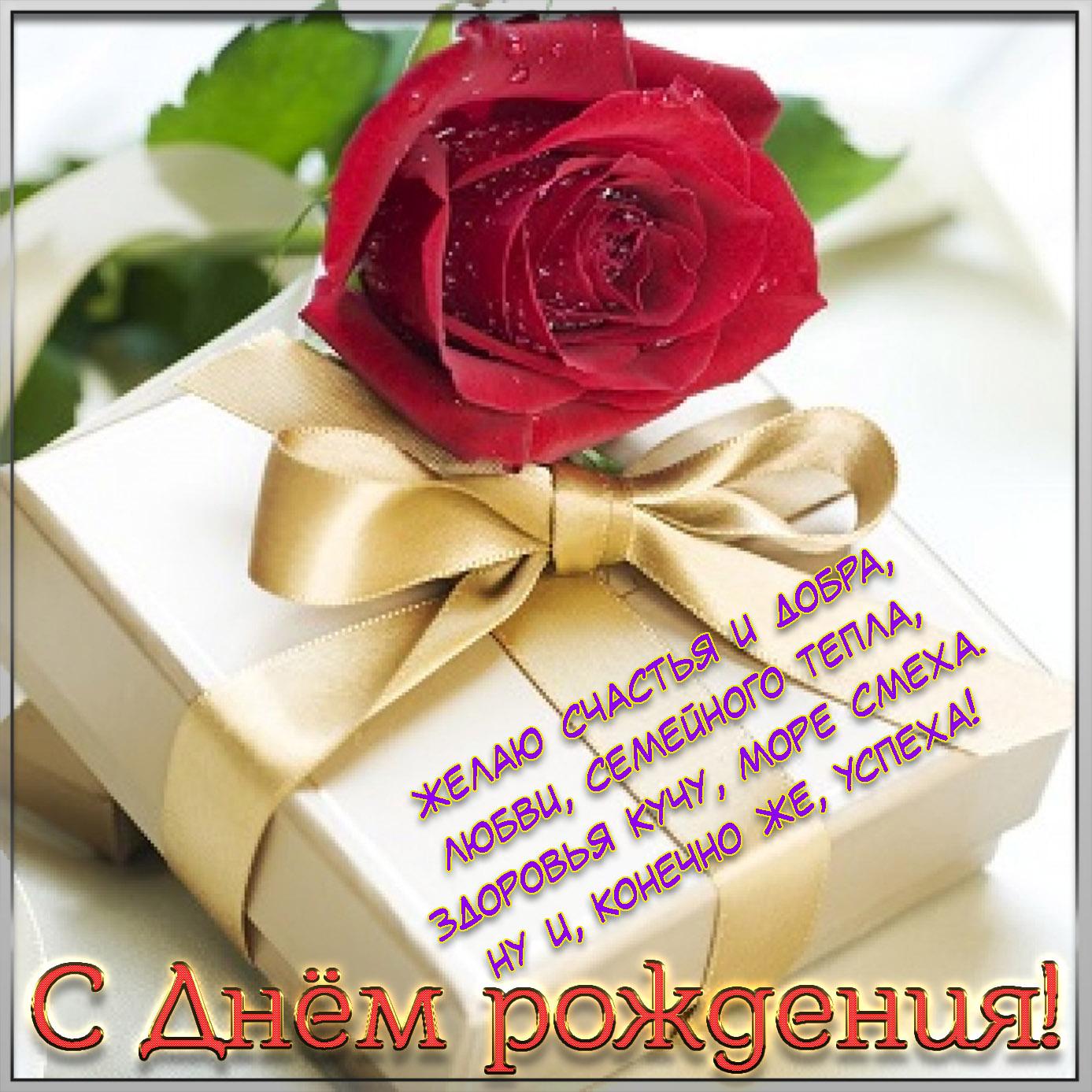 Подарок с розой на приятной открытке