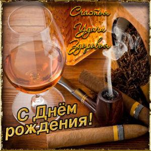 Картинка на День рождения с сигарами и бокалом