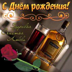 Картинка с коньяком и розой для мужчины