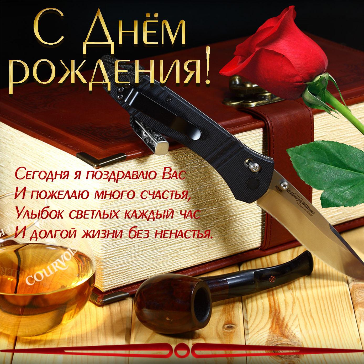 Открытка для мужчины с розой и трубкой
