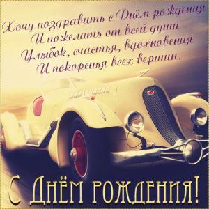 Открытка со старым автомобилем и пожеланием