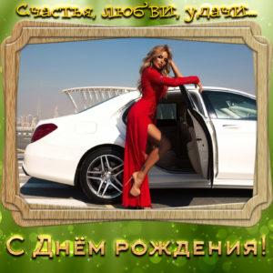 Картинка для мужчины с женщиной у автомобиля