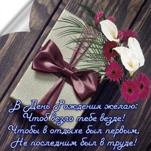 Открытка с красивым подарком для мужчины