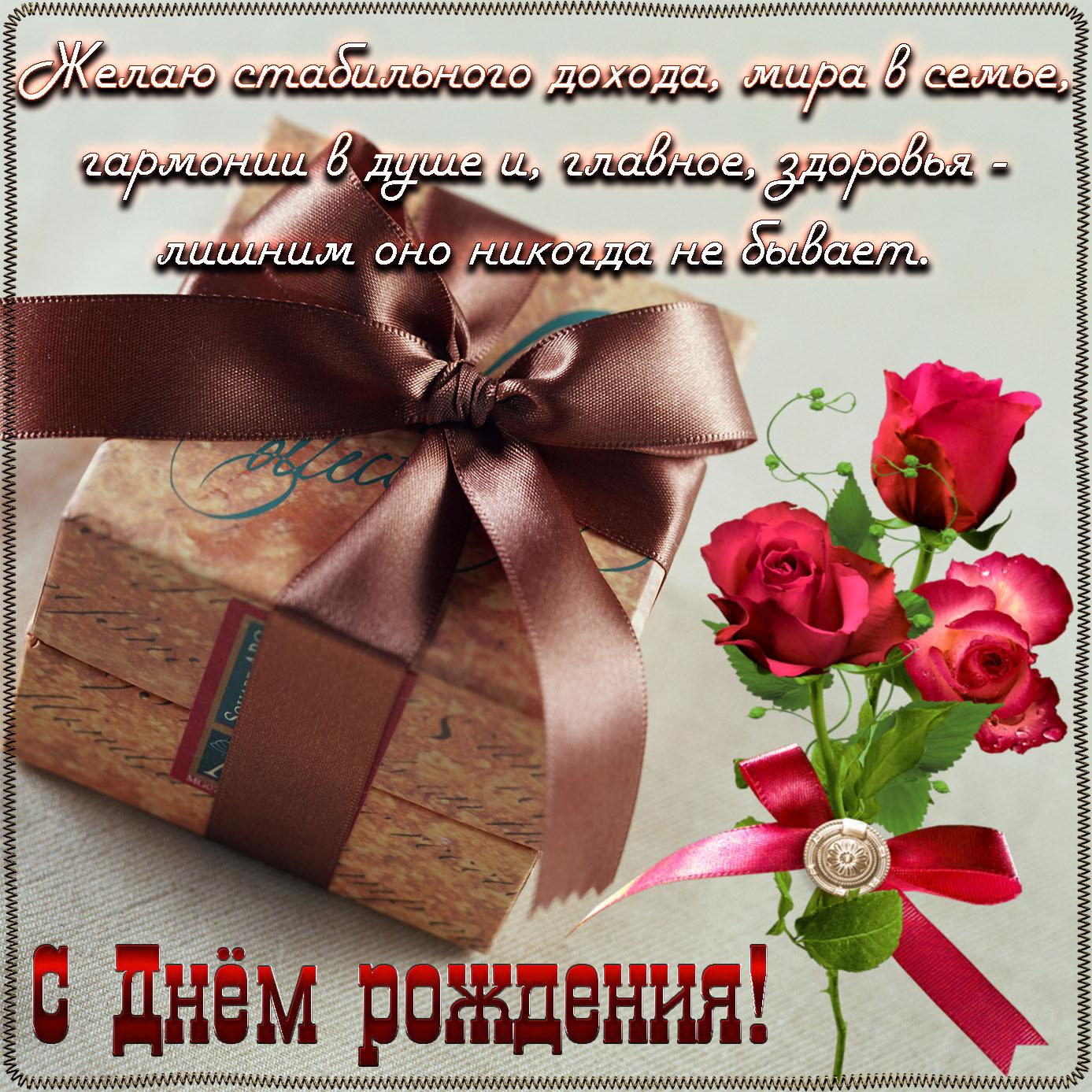 Картинка на День рождения мужчине с подарком