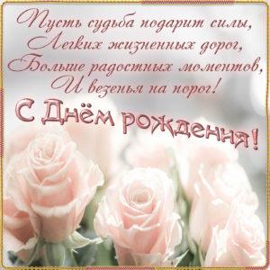 Нежные розы на открытке к Дню рождения