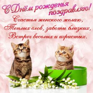 Картинка на День рождения с милыми котятами