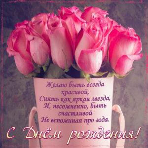 Картинка с букетиком тюльпанов на День рождения