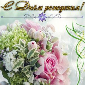 Картинка с милыми цветами к Дню рождения