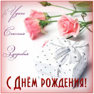 Открытка с розочками и подарком женщине