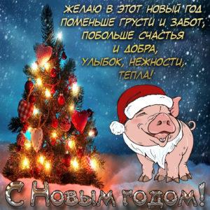 Открытка со свиньей в новогодней шапочке