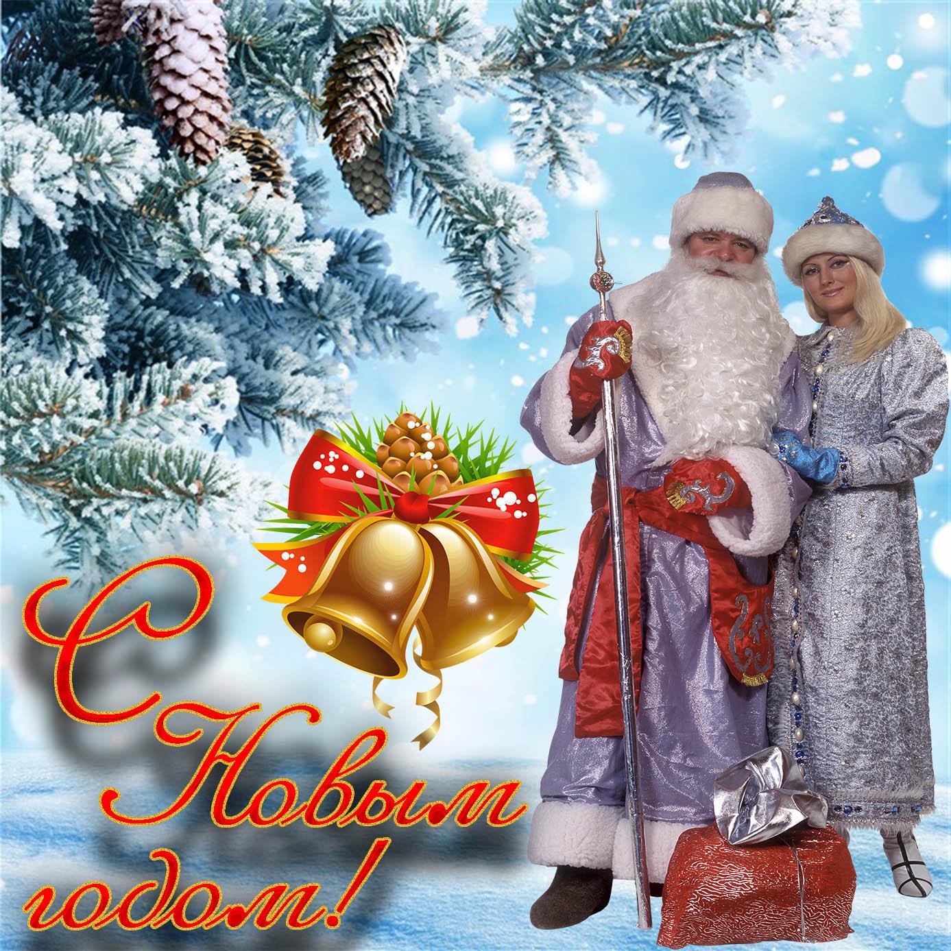 Картинка на Новый год с дедом Морозом