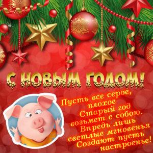 Открытка со свиньей и пожеланием на Новый год