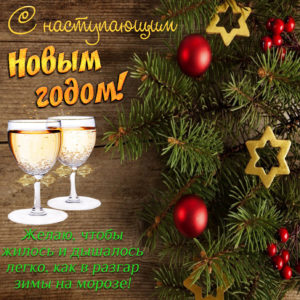 Открытка с бокалами к наступающему Новому году
