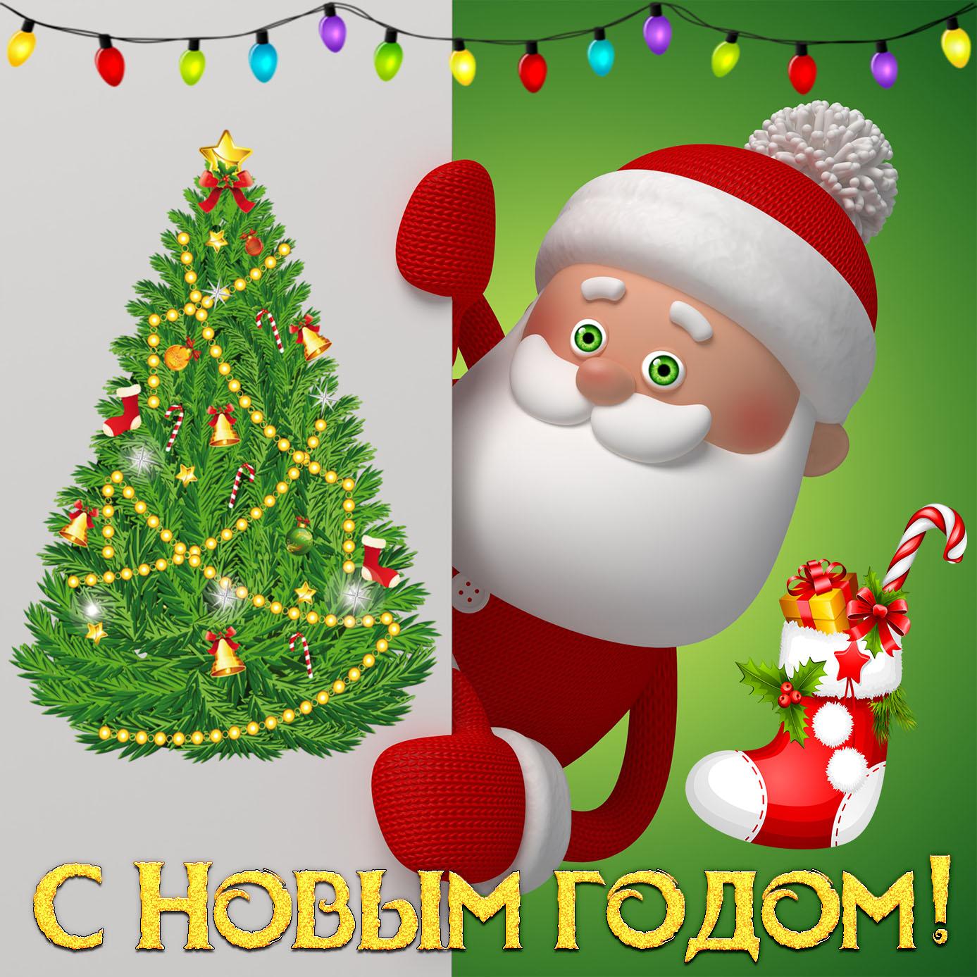 Картинка на Новый год с забавным дедом Морозом