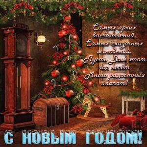 Открытка с красивым пожеланием на Новый год