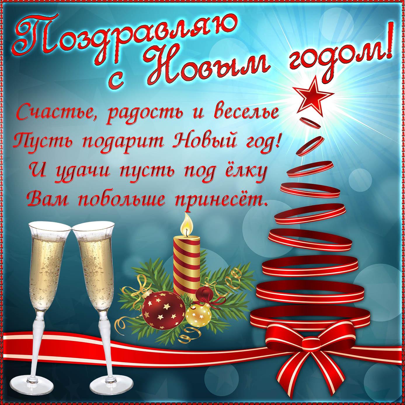 Открытка с забавной ёлкой на Новый год