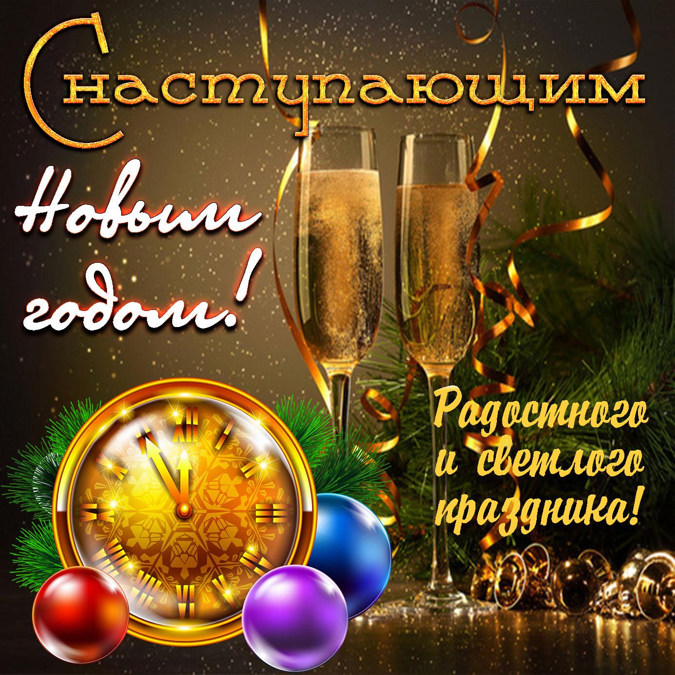 Открытка с наступающим Новым годом с часами