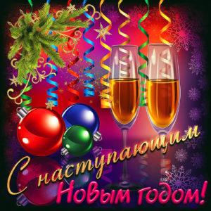 Картинка на Новый год с шарами и бокалами