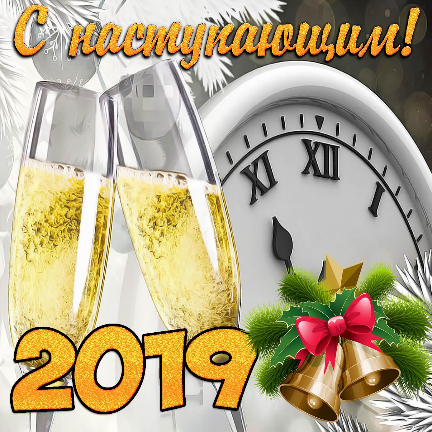 Открытка с часами к наступающему 2019 году