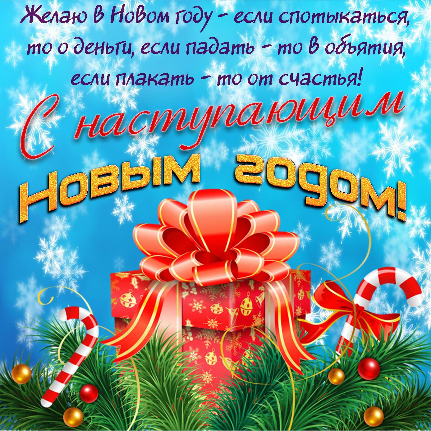 Открытка с подарком и пожеланием на Новый год