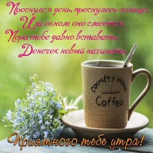 Картинка с кофе и пожеланием приятного утра