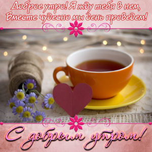 Открытка с чашкой чая для доброго утра