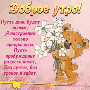 Медвежонок с цветами на милой открытке