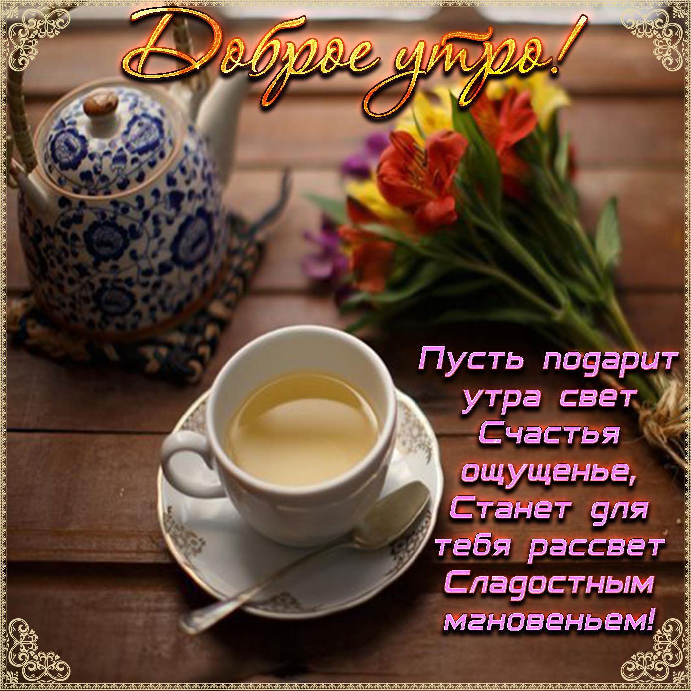 Открытка с пожеланием доброго утра и чашкой кофе