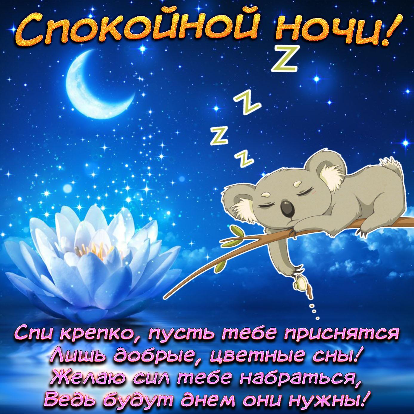 Открытка спокойной ночи с добрым пожеланием