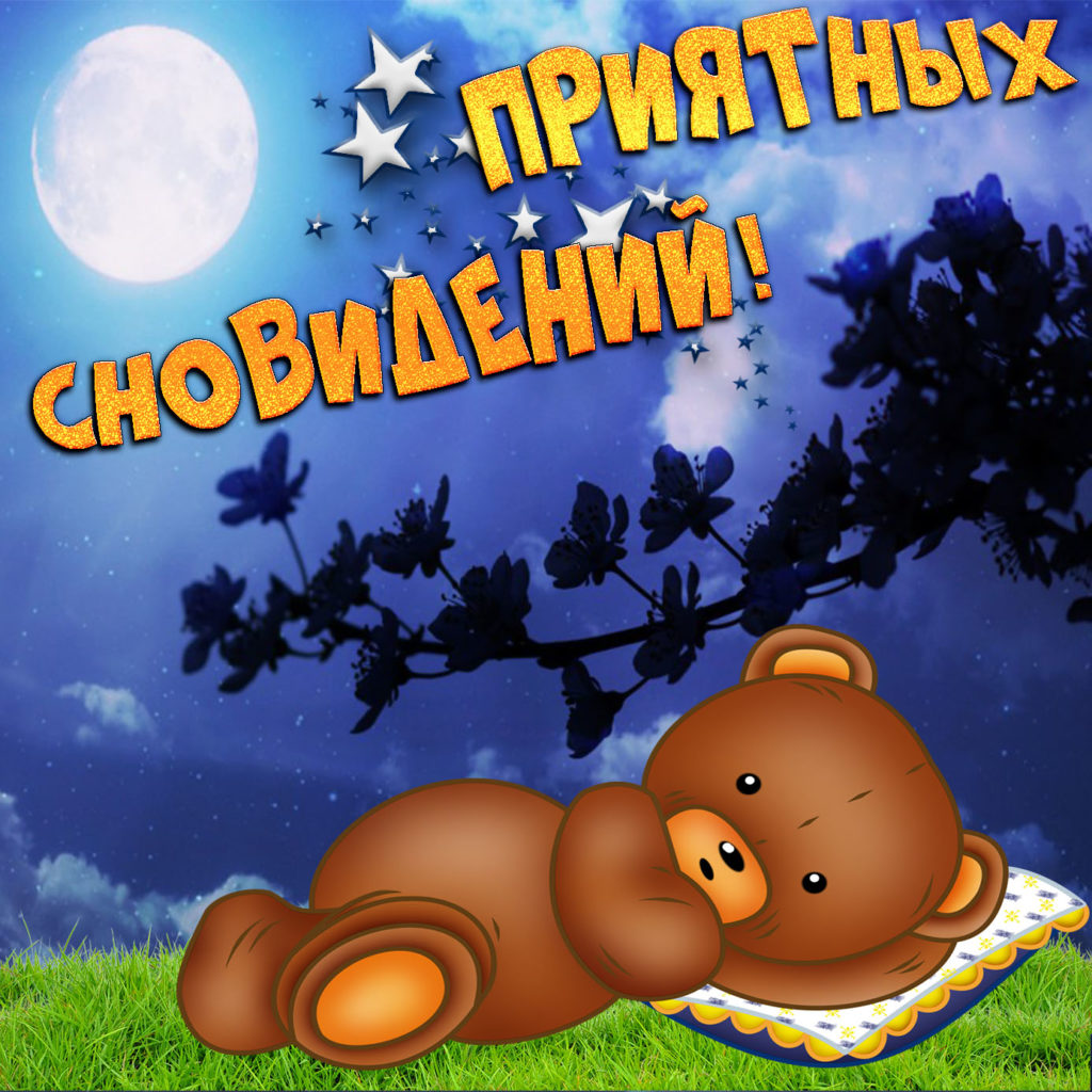Открытки спокойной ночи с мишкой