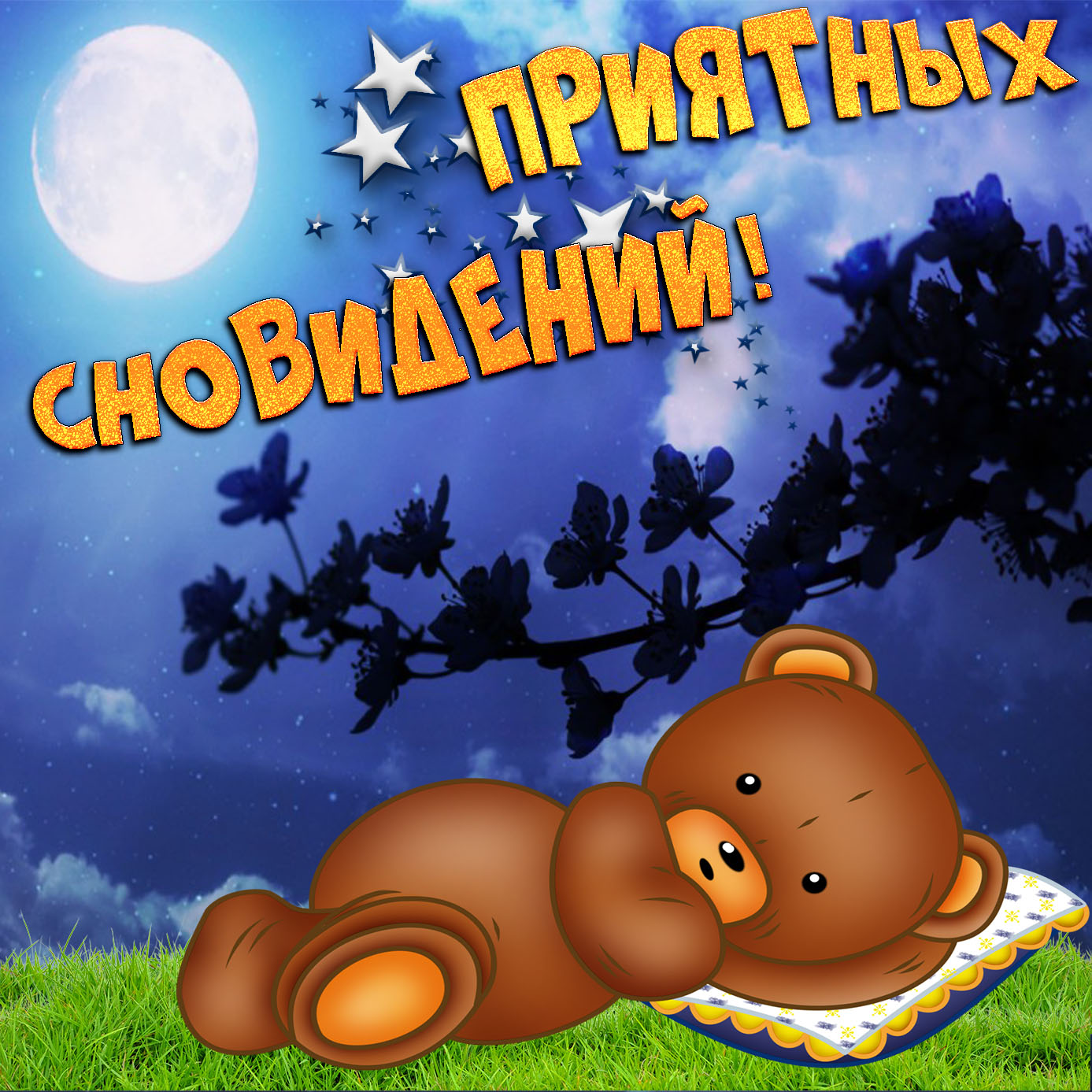 Открытка с медвежонком спящим под луной