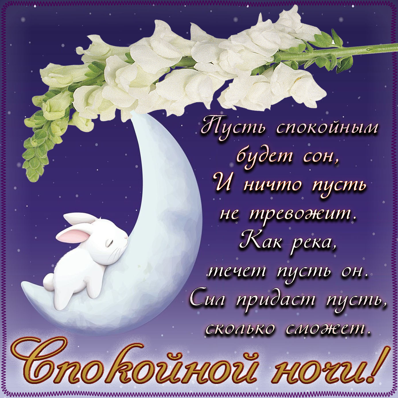 Картинка спокойной ночи с зайцем на луне