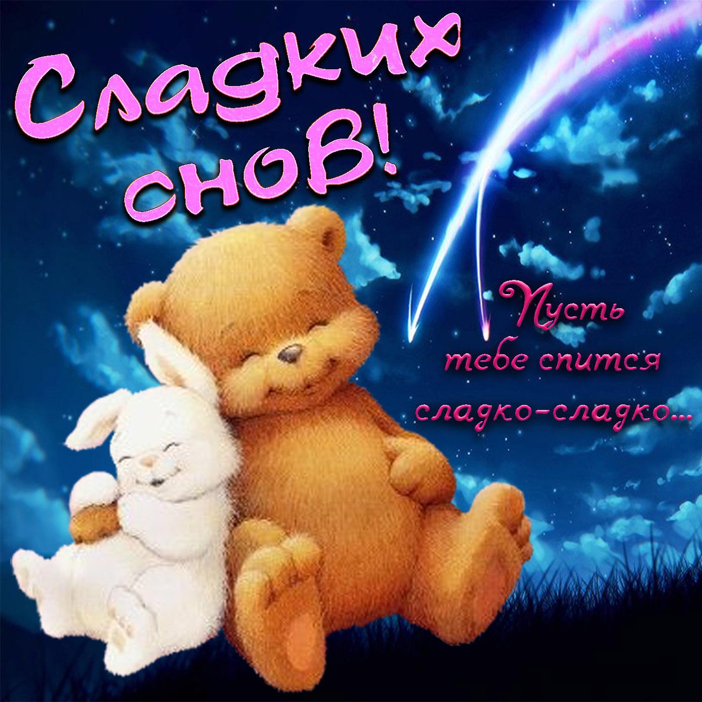 Картинка с мишкой и цветами доброй ночи