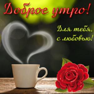 Картинка доброе утро с чашкой и розой