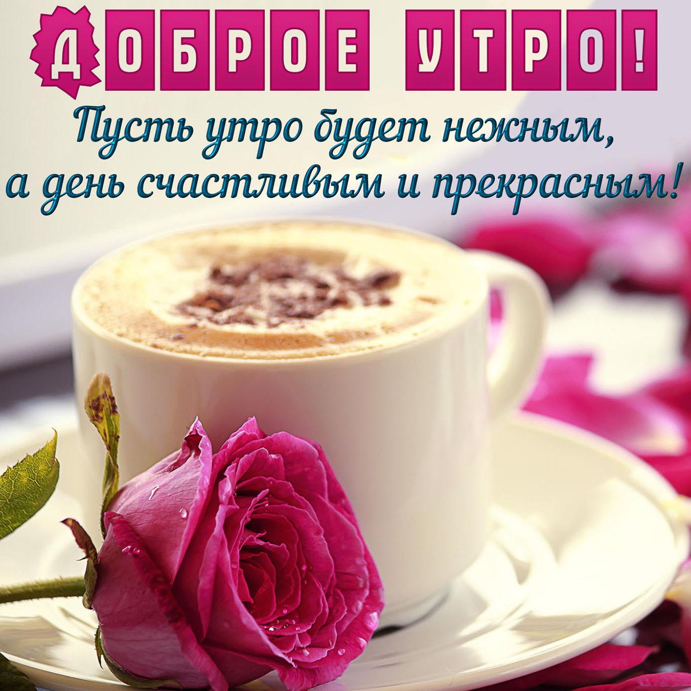 Открытка с чашкой кофе для доброго утра