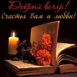 Цветы в книге на приятной открытке