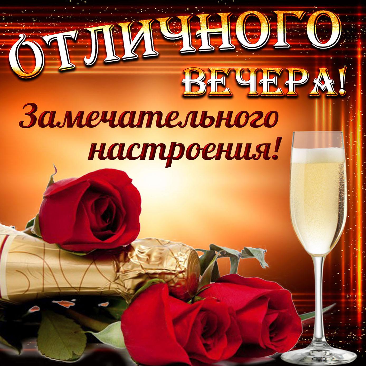Картинка с розами для отличного вечера