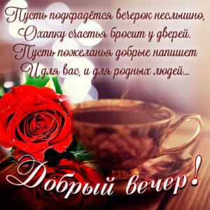 Открытка с розой и пожеланием на вечер