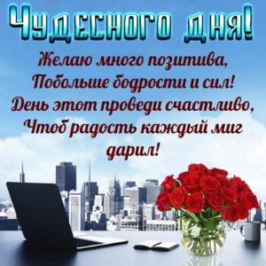 Пожелание чудесного дня на фоне города
