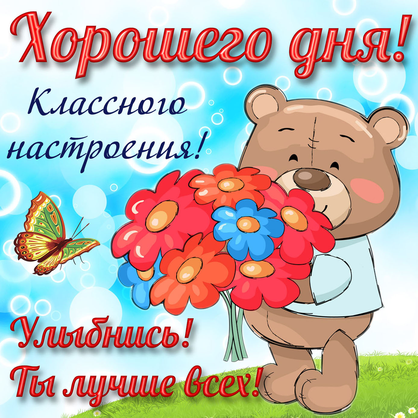 Медвежонок с цветами желает хорошего дня