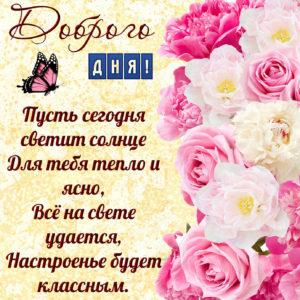 Открытка с пожеланием доброго дня и розами