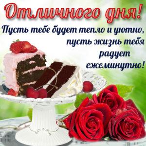 Открытка отличного дня с тортиком