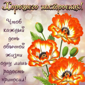 Открытка с цветами для хорошего настроения