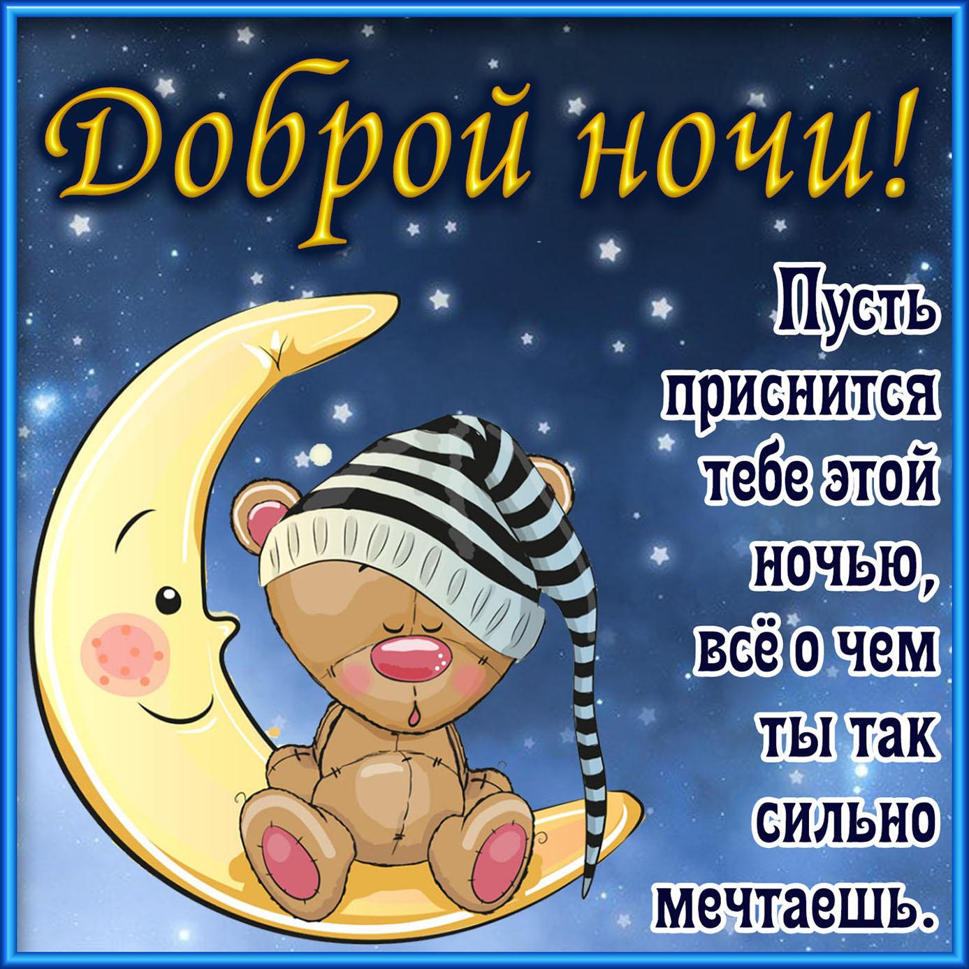 Открытка доброй ночи с медвежонком на луне
