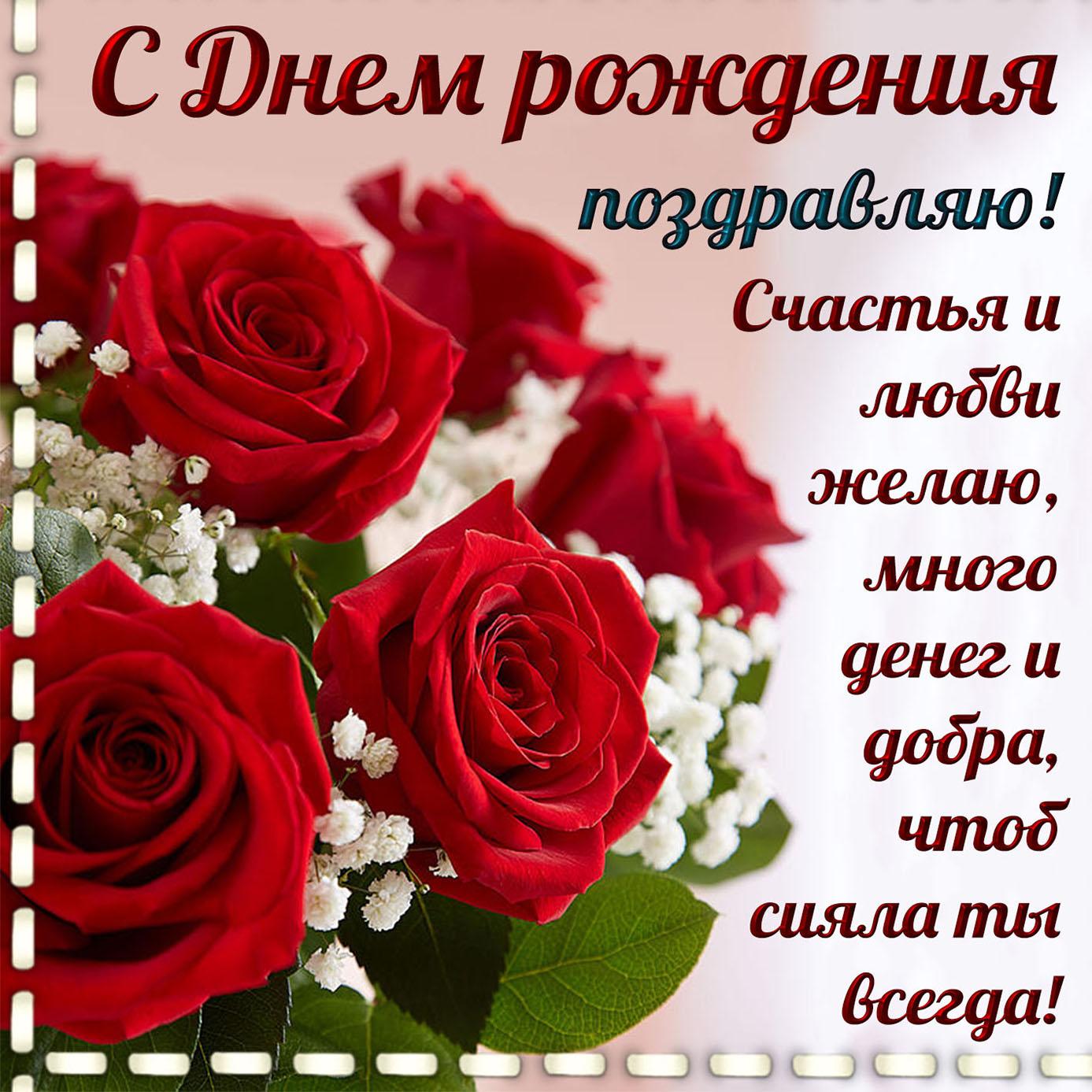 Картинка с красными розамии поздравлением женщине