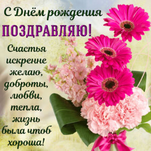 Открытка на День рождения с яркими цветами