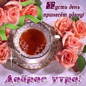 Картинка доброе утро с розами и чашечкой чая