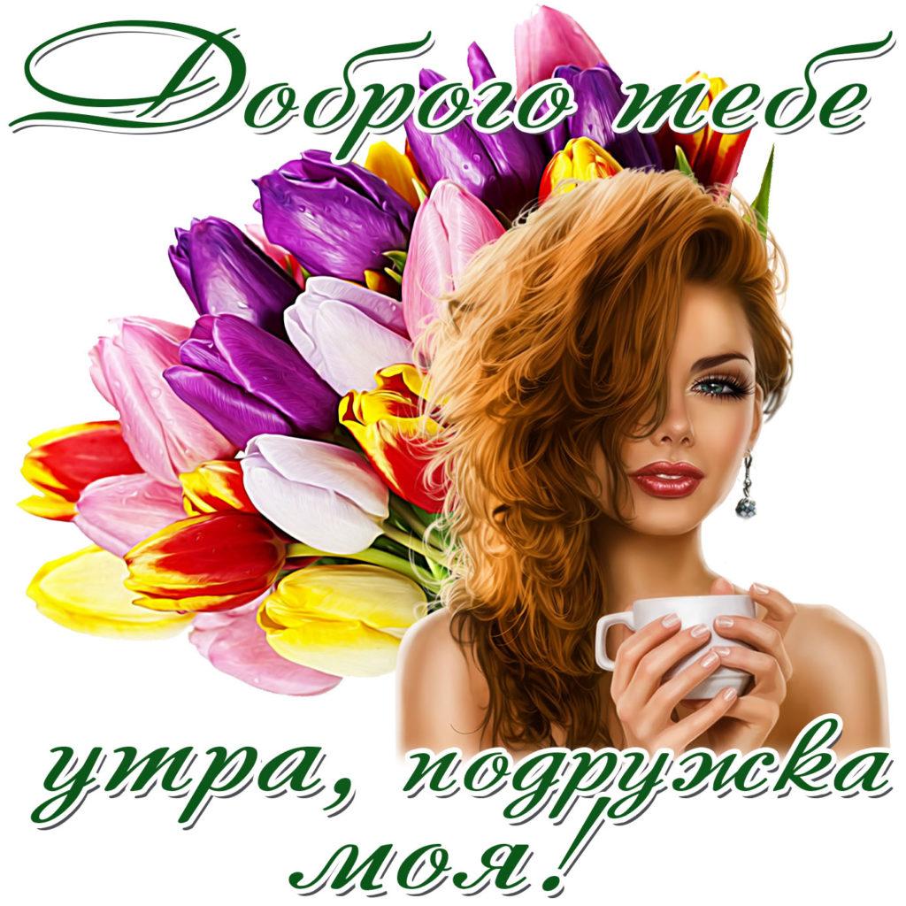 Для, открытки с добрым утром подруге красивые