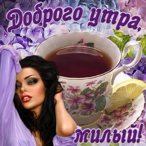 Красивая открытка доброго утра, милый