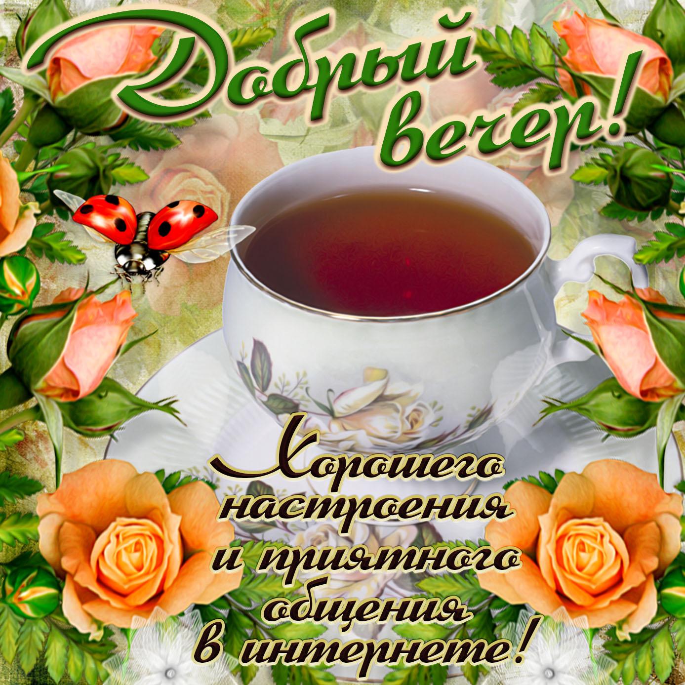 Картинка добрый вечер с чашечкой ароматного чая